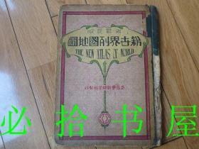新世界列国地图 中华民国二十三年三月十四版