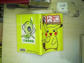 口袋迷pokemon 4 无碟无赠品