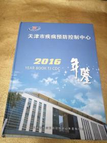 天津市疾病预防控制中心2016年鉴【带光盘、仅印260册】