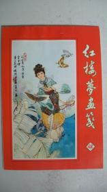 上世纪七十年代出品《红楼梦书笺》信笺一本(17张、全新装订成册)