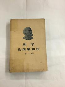 列宁论国家合法 第二卷