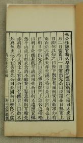 乾隆知不足斋本;白纸精刻精印【清虚杂著补阙*清虚杂著跋】1册全。是王从创作的中国史类书籍。