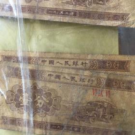 第二套人民币 纸分币壹分 696