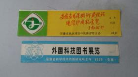 改革开放史料:1979年外国科技图书展览门票+1987年安徽省首届城乡建设环保成就展门票