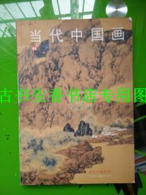 当代中国画 04(当代中国美术系列丛书)