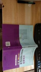 义务教育初中科学课程标准  2011年版 解读