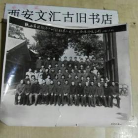 陕西省保险干部训练班第二期结业全体师生合影