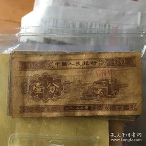 第二套人民币 纸分币壹分 676
