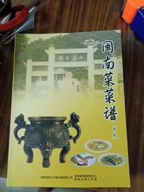 闽南菜菜谱(第一集)全品库存书