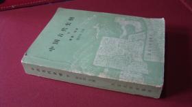 中国古代史纲下册(隋唐到明清)