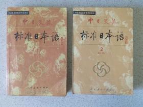中日交流《标准日本语》初级1、2册合售