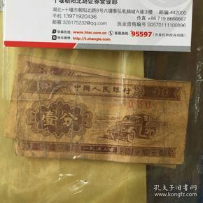 第二套人民币 纸分币壹分 966