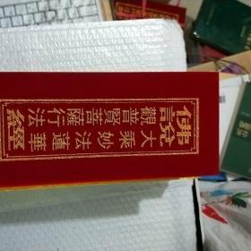 佛说大乘妙法莲华经 (折页装)豪华本带盒