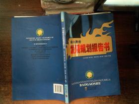 南山教育发展规划报告书   有水印霉点