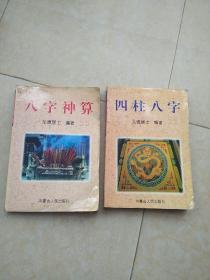 《八字神算》《四柱八字》2书合售