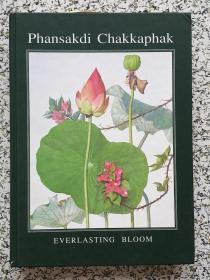 phansakdi chakkaphak