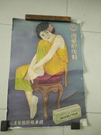 民国国华橡胶鞋美女广告画76/53
