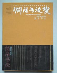 正版 中国艺术研究院中国书法院创作研究丛书·渊源与流变:简帛书法 9787500311096