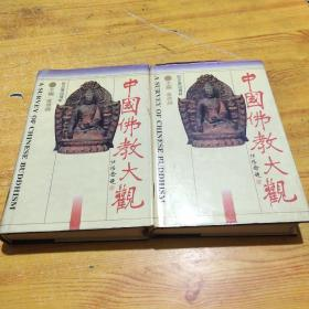 中国佛教大观(上下全)【大32开精装】一版一印.