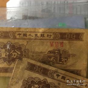 第二套人民币 纸分币壹分 667