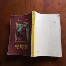 儿媳妇(竖版 带有彩色插图 1956年版)