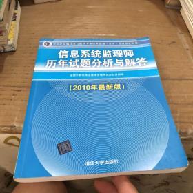 信息系统监理师历年试题分析与解答(2010年最新版)