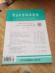 骨与关节损伤杂志(2001年3月第16卷第2期)