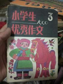 小学生优秀作文  1990.3