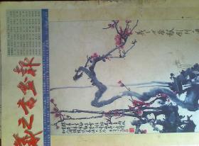 羲之书画报 2001-2002年合订本(创刊号1--50期.) 8开