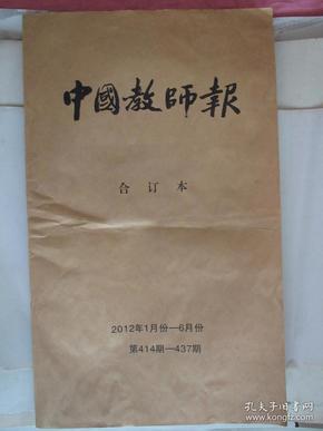 中国教师报(合订本)2012年1-6月(第414-437)