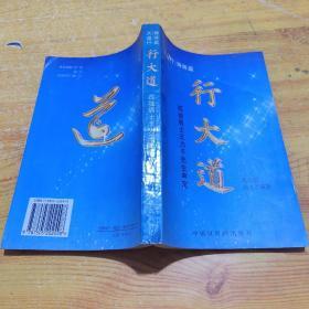 《大道行》姊妹篇:行大道 (1995年一版一印)