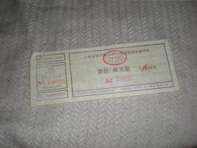 山海关天下第一关.长城博物馆参观劵门票【作废 收藏用】