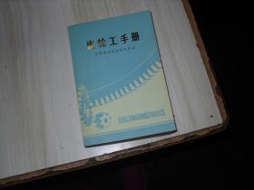 齿轮工手册                           AE638