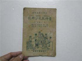 民国22年版 复兴公民教科书 高小第三册(新课程标准适用)