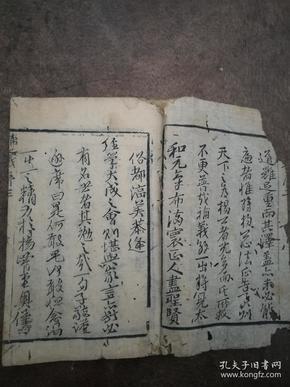 地理辨正补义卷三,蒋大鸿著,尹一勺补义。内容独立完整,含青囊奥语和天玉经,都是完整的。