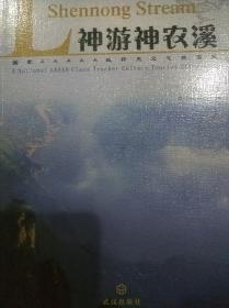 神游神农溪