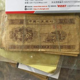 第二套人民币 纸分币壹分 669
