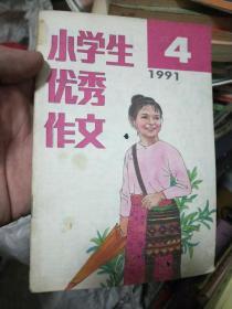 小学生优秀作文  1991.4