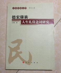 云南民族大学学术文库:德宏傣族人生礼仪念词研究