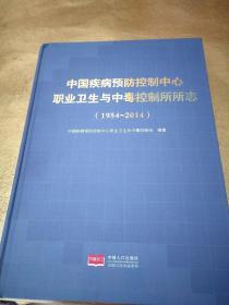 中国疾病预防控制中心职业卫生与中毒控制所所志1954---2014