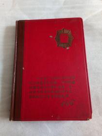 文革老三篇日记本【封面有林彪题词。没用过】