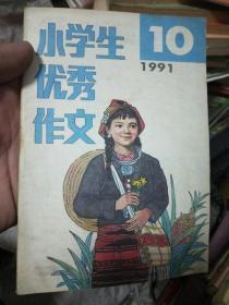 小学生优秀作文  1991.10