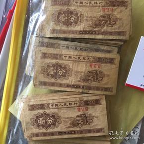 第二套人民币 纸分币壹分 766
