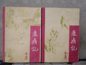 鹿鼎记(二、三、四、五)4本合售