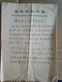 湖南文史馆员颜震潮诗稿6页