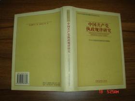 中国共产党执政规律研究