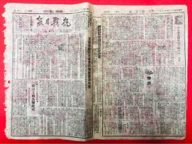 1942年8月18日【抗战日报】李富春文章:怎样总结学风学习於开始党风学习,突围,红军