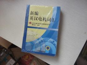 新编英汉电机词汇 正版未开封