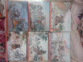 连环画:杨家将前传(全二十册)大精图片