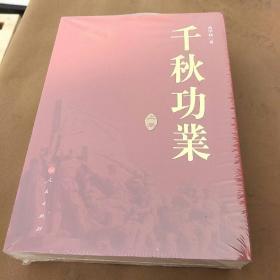 千秋功业(上、下)